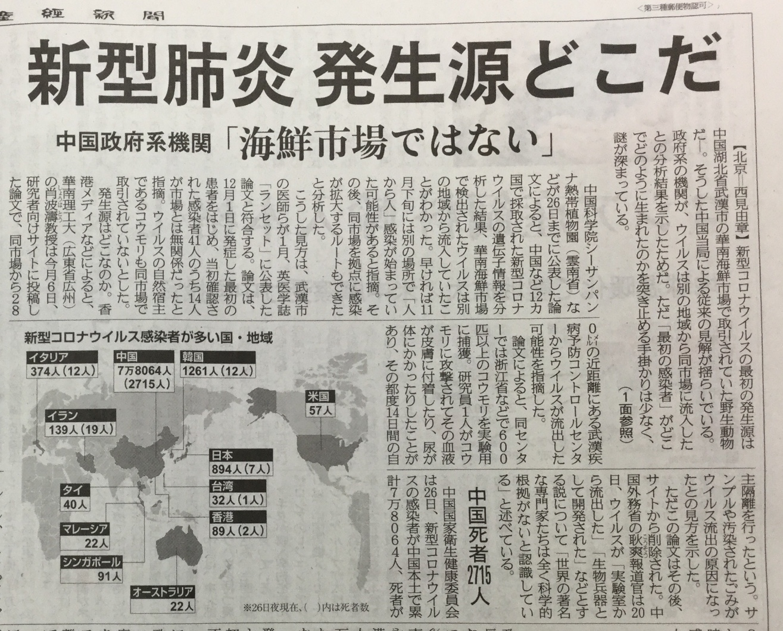 コロナ 説 生物 新型 ウイルス 兵器 新型コロナ「中国生物兵器説」がこれほど拡散された理由。新興宗教「法輪功」など反中勢力が暗躍