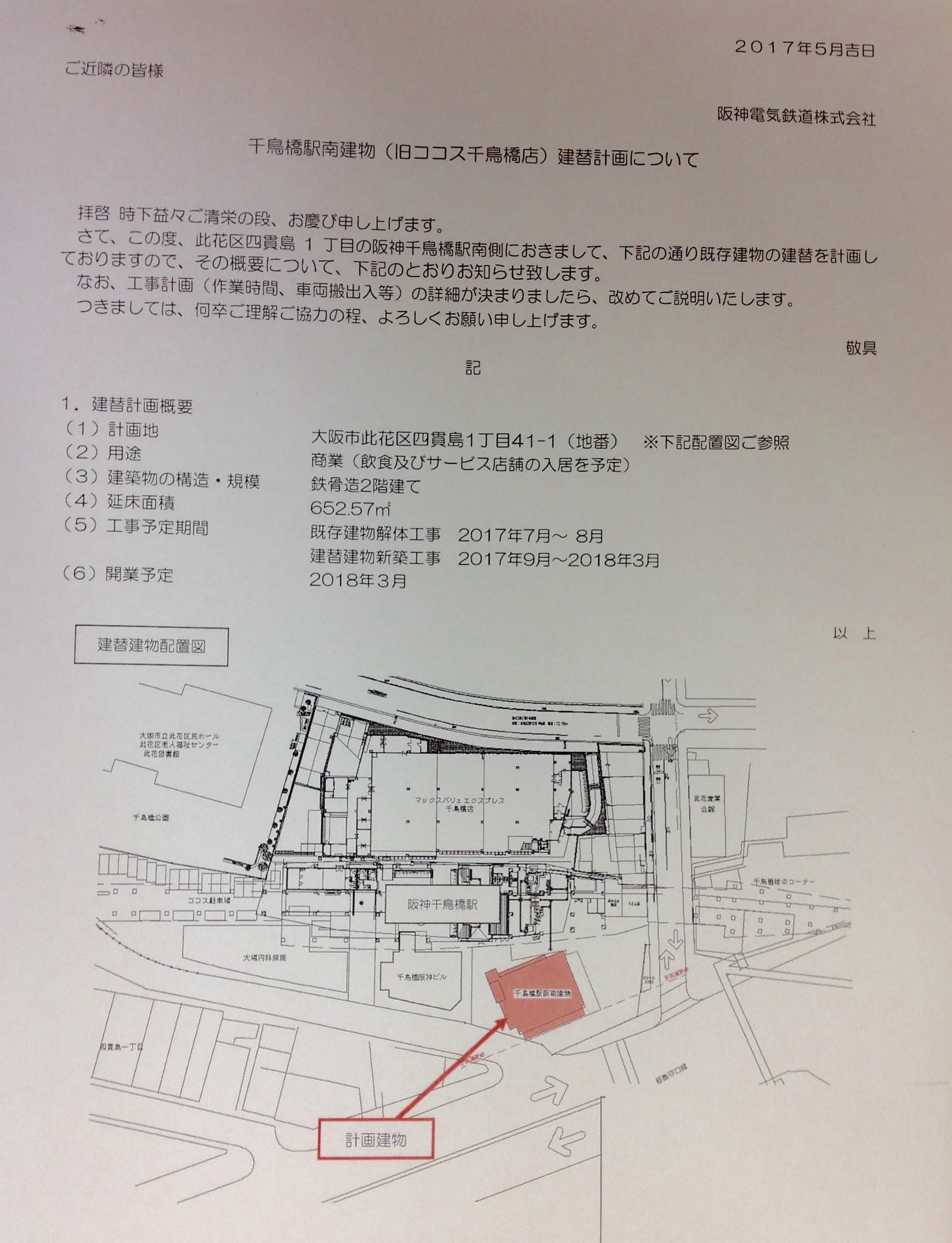 千鳥橋駅南側の建物