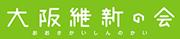 大阪維新の会 大内けいじ 大阪市会議団