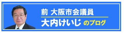 大阪維新の会 大内けいじ ブログ