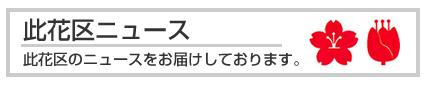大阪維新の会 大内けいじ オフィシャル