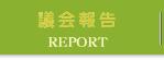 議会報告│大阪市会議団