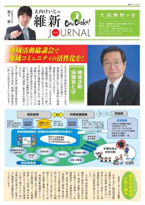 維新ジャーナル 地域コミュニティの活性化を!
