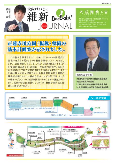 維新ジャーナル 正蓮寺川公園(仮称)整備の基本計画案