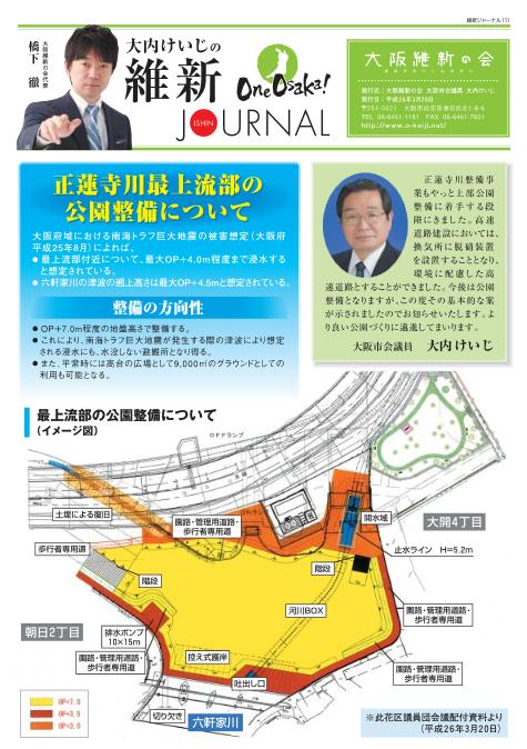維新ジャーナル 正蓮寺川最上流部の公園整備について