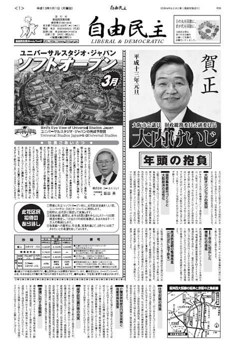自由民主新聞