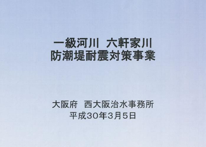 大阪市内河川における南海トラフ巨大地震対策